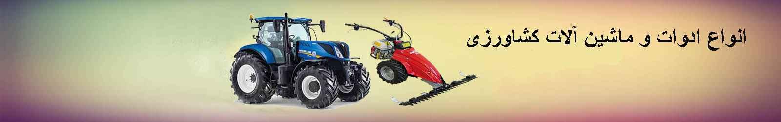 معرفی و فروش ماشین آلات و ادوات کشاورزی