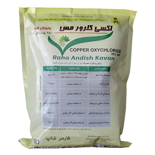 اکسی کلرور مس ( کوپراکسی کلراید )( Copprer oxychloride )