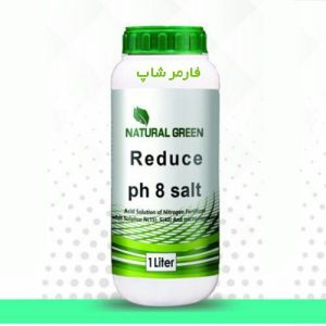 كود REDUCE PH 8 SALT