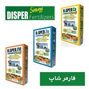 کودهای خانواده دیسپر سینرژی ( DISPER SINERGY )