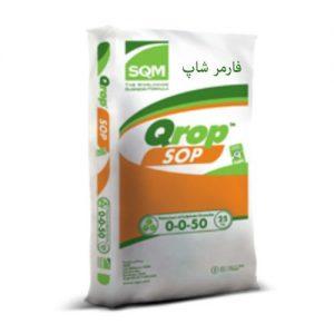 کراپ اس او پی ( سولفات پتاسیم ) Qrop SOP