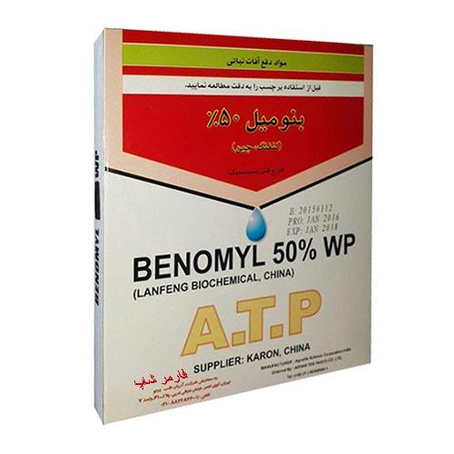 قارچ کش بنومیل ( BENOMYL )
