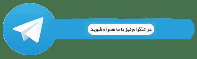 دانلود فایل pdf مقاله کاهش خسارت انگور در سرمای دیررس در کانال تلگرام شرکت سرافراز هزارمسجد