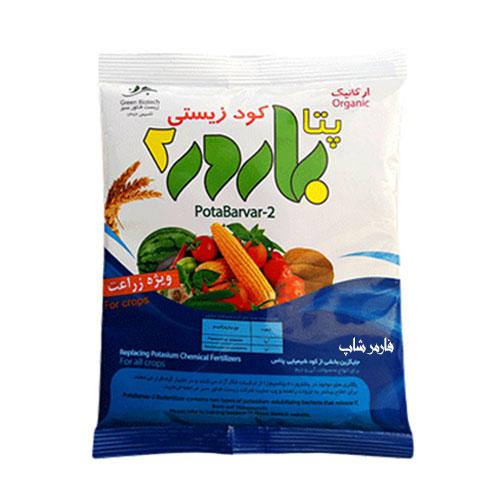 کود پتابارور-۲ (قیمت خرید کود زیستی پتا بارور-2)